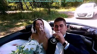 Прокат авто на свадьбу, кабриолеты для свадьбы, аренда кабриолетов, заказ кабриолета