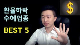 환율하락 이유와 수혜업종 BEST 5