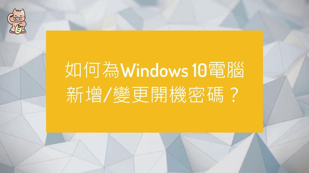 如何為Windows 10電腦新增/變更開機密碼? - YouTube