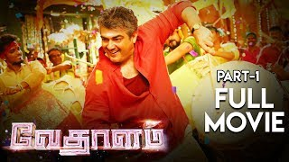 Vedalam Movie (Part 1) | Ajith | Lakshmi Menon | Anirudh Ravichander | Tamil Latest Movies