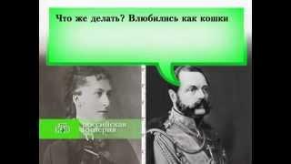Александр II и Княгиня Юрьевская.mp4