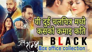 New Nepali movie Black & jay shambhu First weekend Box office collection 2018