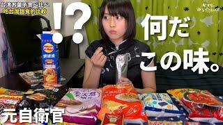 【おうち時間】自粛期間に台湾のお菓子食べまくったら…【StayHome】