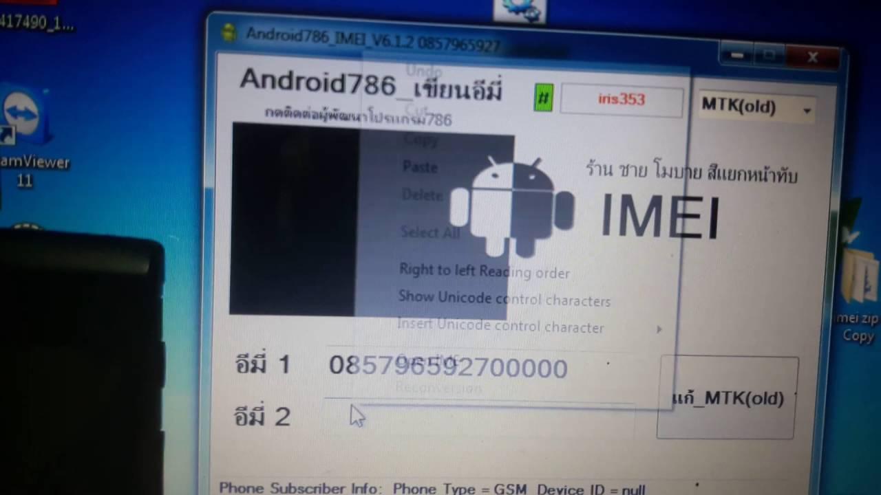 โปรแกรมเขียนอีมี่cpu mtk