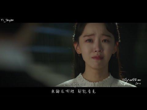 [韓繁中字/MV] 宋荷藝(송하예) - Stay with me - 死之詠贊 사의찬미 OST Part 2