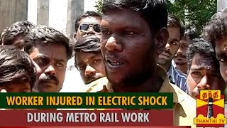 Special Report : Worker Injured in Electric Shock During Metro Rail Work - Thanthi TV