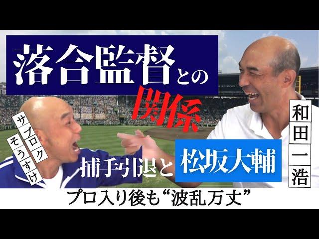 【 和田一浩 が語る 】 落合博満 監督 との関係。捕手引退直前の 松坂大輔 投手 との秘話 < 日本 プロ野球  名球会 >