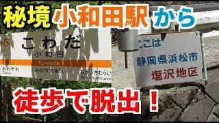 【徒歩1時間】小和田駅から脱出するルートが過酷だった【塩沢集落】