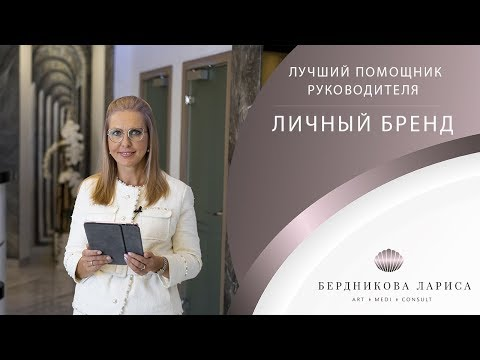 Лучший помощник руководителя. ЛИЧНЫЙ БРЕНД
