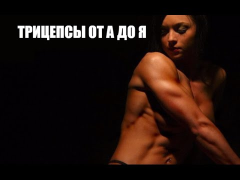 ТРИЦЕПСЫ  - Как НАКАЧАТЬ ОГРОМНЫЕ РУКИ НАТУРАЛУ от Егор Рубанов HeavymetalGYM