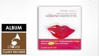 ขี้เต่า l อาหารหู Vol.1 (2549) l Classy Records