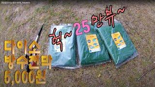 [캠핑]다이소방수천막_Tarptent