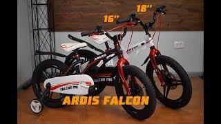 """Обзор Детского Велосипеда 16"""", 18"""" ARDIS FALCON на магниевой раме."""