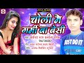 Download Alwela Ashok 2018 का सबसे हिट सॉन्ग - चोली में गर्मी बा बेसी - Choli Me Garmi - Bhojpuri Hit Song MP3 song and Music Video