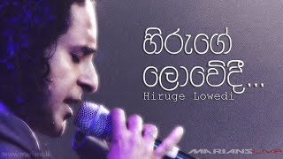 හිරුගේ ලොවෙදී | Hiruge Lowedi - MARIANS Clarence Unplugged Vol 2 Live (cover)
