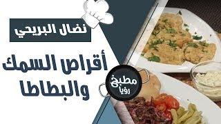 أقراص السمك والبطاطا - نضال البريحي