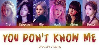 EVERGLOW - You Don't Know Me (에버글로우 - You Don't Know Me) [Color Coded Lyrics/Han/Rom/Eng/가사]