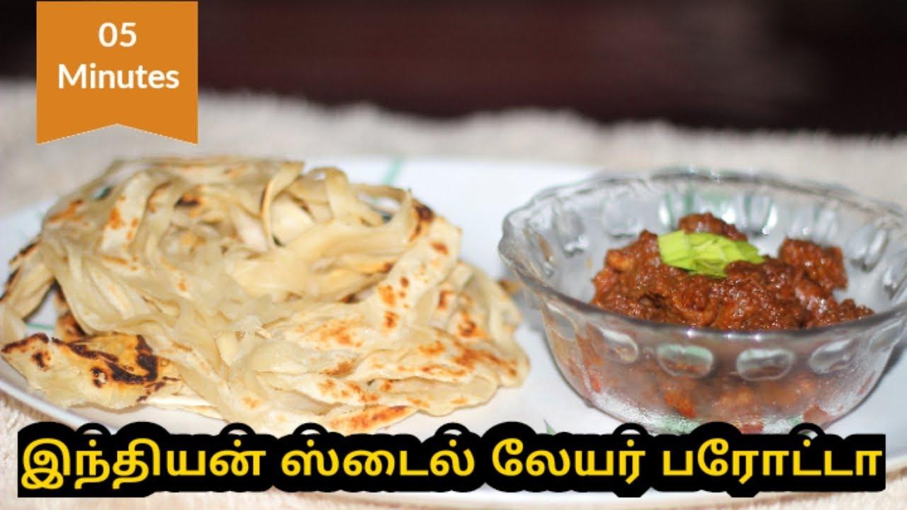 இந்தியன் ஸ்டைல்  லேயர் பரோட்டா /  Indian Style Layer Parotta Recipe In Tamil