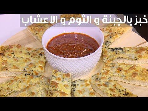 خبز بالجبنة و الثوم و الاعشاب : سالي فؤاد