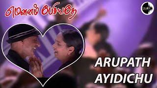 Arupathu Ayidichu | Mounam Pesiyadhey | Yuvan Shankar Raja | Surya | Ameer | Track Musics India