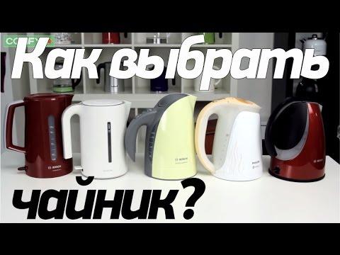 Как выбрать чайник? Советы по выбору в Обзоре от Comfy.ua