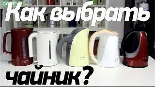 Как выбрать чайник? Советы по выбору в Обзоре от Comfy.ua(, 2015-10-19T12:52:16.000Z)