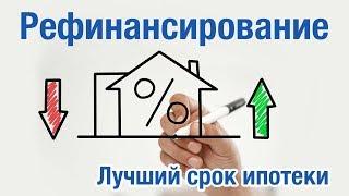 ТОП 3 программы рефинансирования ипотеки 2018 Лучший срок ипотеки | Рефинансирование Сбербанка и ВТБ