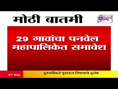 Panvel Municipal Corporation formed; 29 village included