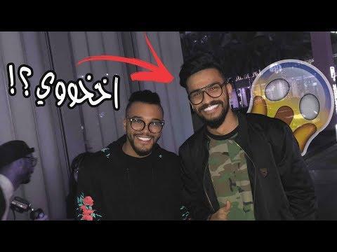 اخيراً لقيت اخوي حمدان البلوشي في دبي ( لايفوتك وش صار ) 😱!!