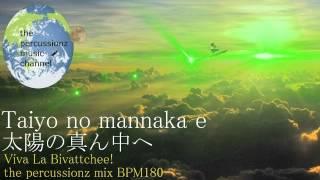 【remix・eureka_10th】Bivattchee ♪ 太陽の真ん中へ Viva La Bivattchee! the percussionz mix