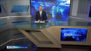 Вести-Башкортостан - 29.05.20
