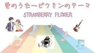 [ピアノ] 愛のうた ~ピクミンのテーマ / ストロベリー・フラワー (VER:...