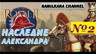 Rome 2 Total War Бактрия наследие Александра №2