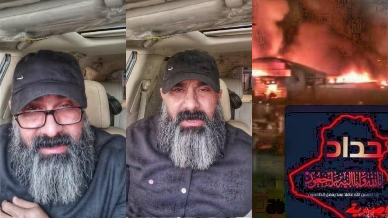 أبو عزرائيل بث مباشر بخصوص حريق مستشفى الحسين في ذي قار