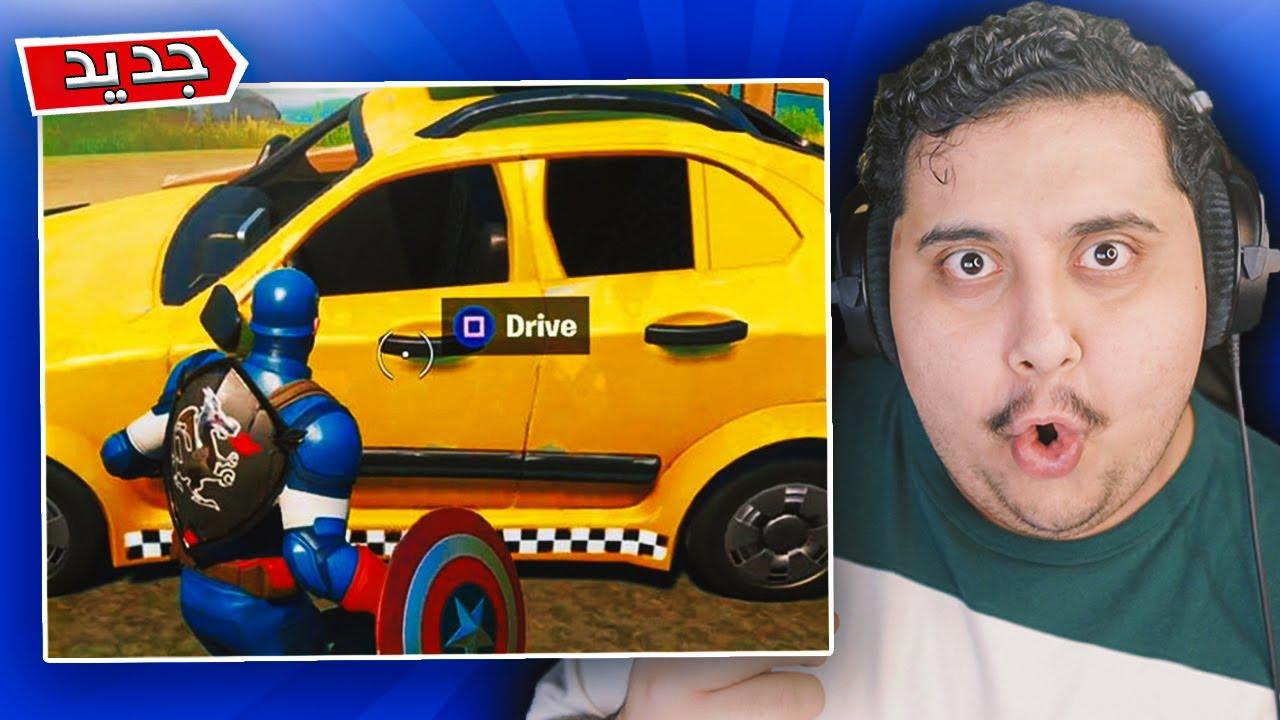 فورت نايت : السيارات وصلت اخيرااااااا 😱🔥!!! | Fortnite