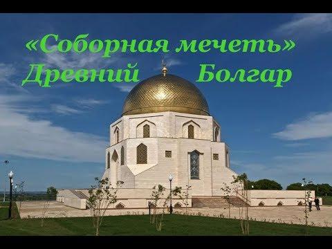 """""""Соборная мечеть"""" Древний Болгар"""