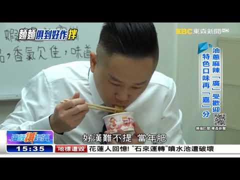 【拌麵時代的開拓者│小夫妻拌麵】東森電視台海峽拼經濟