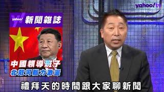 北戴河會議後 中國安內攘外已定調【Yahoo TV】
