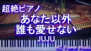 【超絶ピアノ】 「あなた以外誰も愛せない」 JUJU 【フル full】