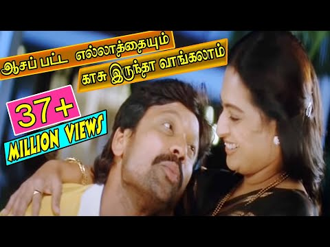 Aasa Patta Ellathayum-Super Hit Tamil Amma Sentiment H D Video Song
