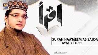 Iqra - Surah Haa'Meem As Sajda - Ayat 7 to 11 - 4th August 2021 - ARY Digital