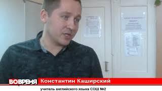 Урок Константина Каширского
