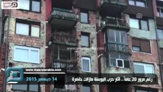مصر العربية | رغم مرور 20 عاماً.. آثار حرب البوسنة مازالت حاضرة
