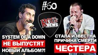 Нового альбома System of a Down не будет?! / Причина смерти Честера Беннингтона [ROCK NEWS #60]