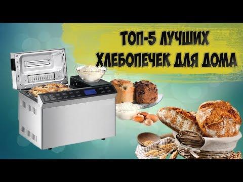 ТОП-5 ЛУЧШИХ ХЛЕБОПЕЧЕК ДЛЯ ДОМА / ВЫБИРАЕМ ХЛЕБОПЕЧКУ!