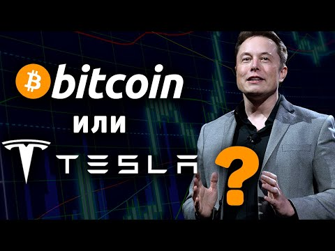 Биткоин и Тесла, Илон Маск, Эфириум! BTC, ETH, USDT, LTC! Новости Криптовалют! Биткоин Прогноз!