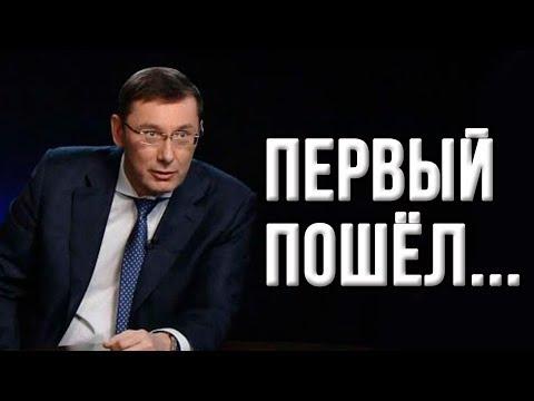 Срочно! Генпрокурор Луценко
