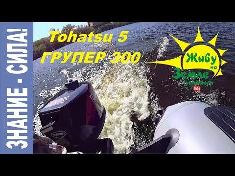 Глиссирование вдвоем на 5 л.с. Групер 300 НДНД и Tohatsu 5 2т