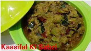 Kaasifal ki Daanedaar Sabzi||Delicious recipe by kitchen with Rehana||