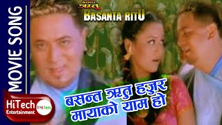 Basanta Ritu Hajur Mayako Yam Ho   Nepali Movie Basanta Ritu Song   Dilip Rayamajhi   Rajesh Hamal